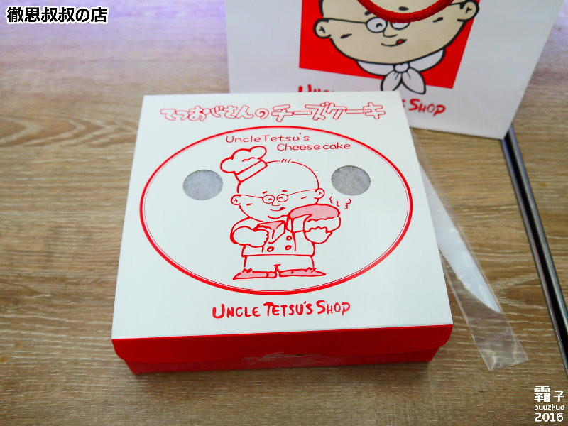 28297516002 61d731d30a b - 徹思叔叔的店 Uncle Tetsu's Cheese Cake,起司蛋糕好鬆好綿~