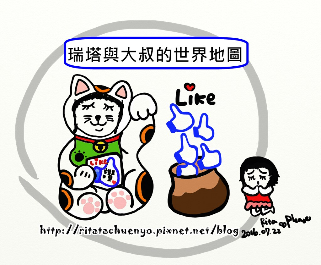 招財貓-2-1