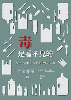 學生製作的海報。(圖片來源:中原大學)