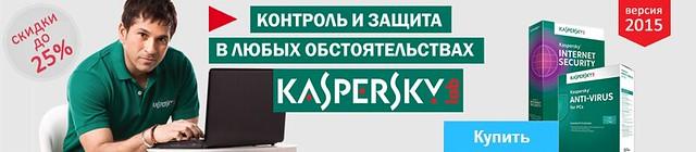 Глобальное снижение цен на антивирусы Kaspersky Lab: скидки до 25%!
