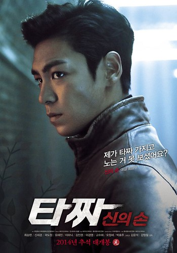 Tazza2-Official-Posters (11)