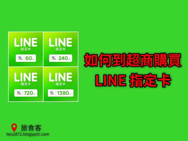 LINE指定卡