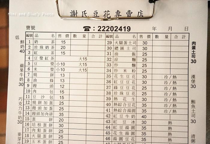 18595447745 e6850a5279 b - 謝氏早點,台中人的老味道,麵糊蛋餅與肉排三明治,台中火車站附近