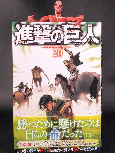 読書レビュー 進撃の巨人(20)発売!ネタバレあり