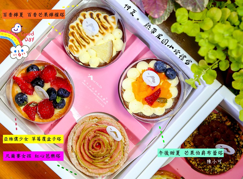 宅配,朗芙法式水果塔,辦公室團購 @陳小可的吃喝玩樂