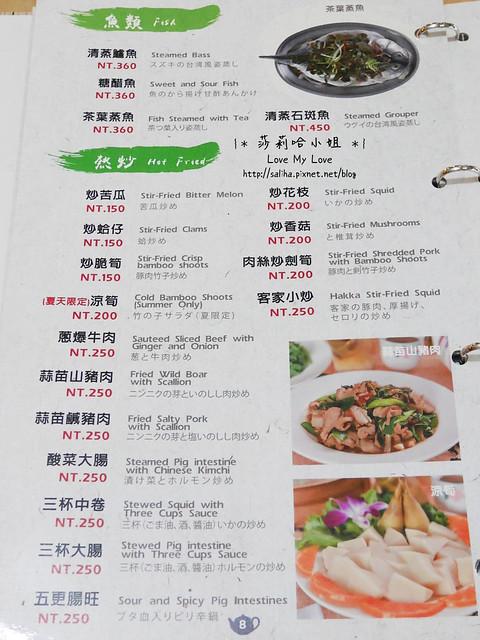 貓空美食泡茶餐廳推薦清泉山莊菜單menu (6)