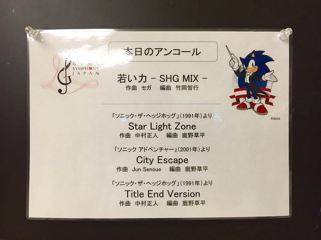 Game Symphony Japan 17th Concert SEGA Special 2016
