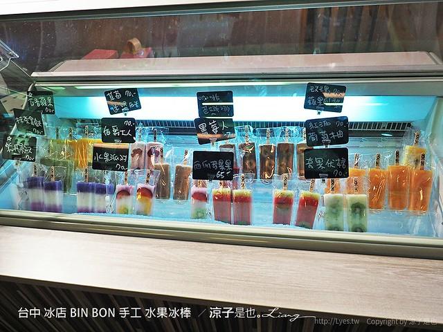 台中 冰店 BIN BON 手工 水果冰棒  1