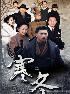 Điệp Vụ Hàn Đông (Thuyết Minh) - Han Dong (2015)