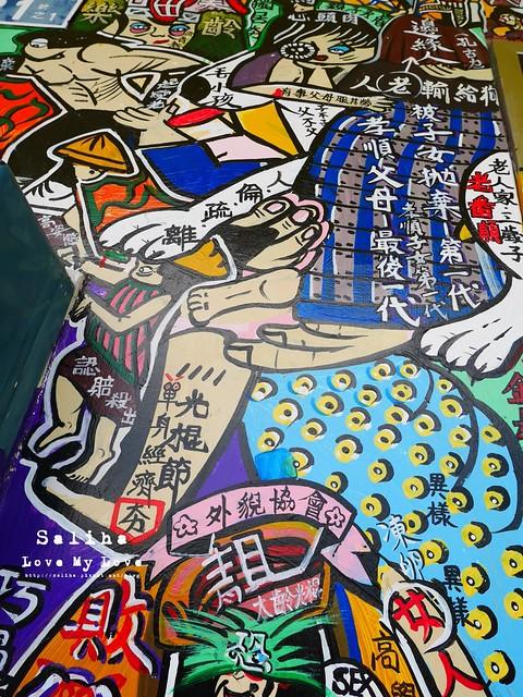 新竹一日遊景點軟橋彩繪藝術村 (21)