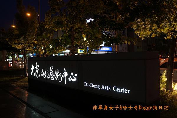 高雄大東文化藝術中心02