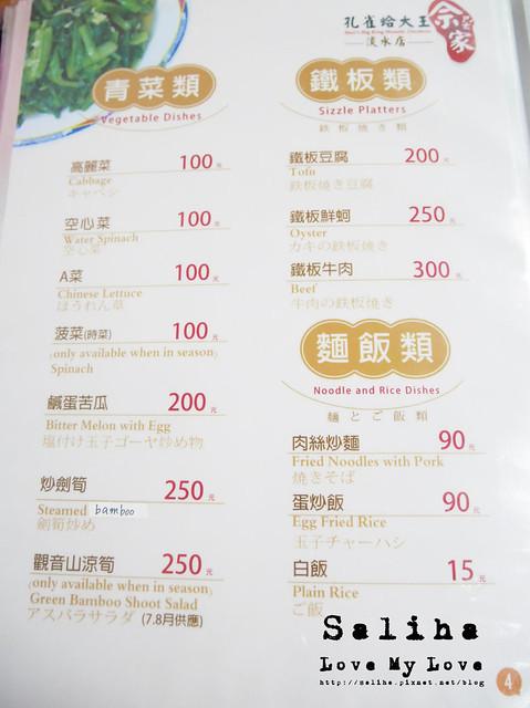 佘家孔雀蛤大王菜單價位 (4)