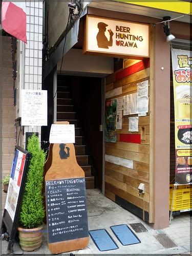 Photo:2016-06-19_ハンバーガーログブック_野菜ソムリエコラボバーガー【北浦和】BEER HUNTING_01 By:logtaka