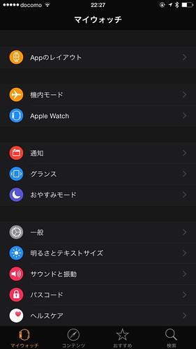 AppleWatchFirstUpdate8