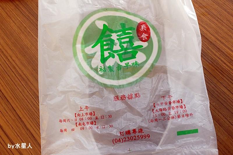 27987931770 353827f15f b - 熱血採訪|台中西區【饎祕製古早味】向上市場熟食老攤,四神湯、什菜湯太讚啦!