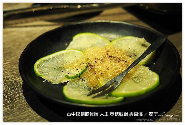 台中吃到飽餐廳 大里 春秋戰鍋 壽喜燒 46