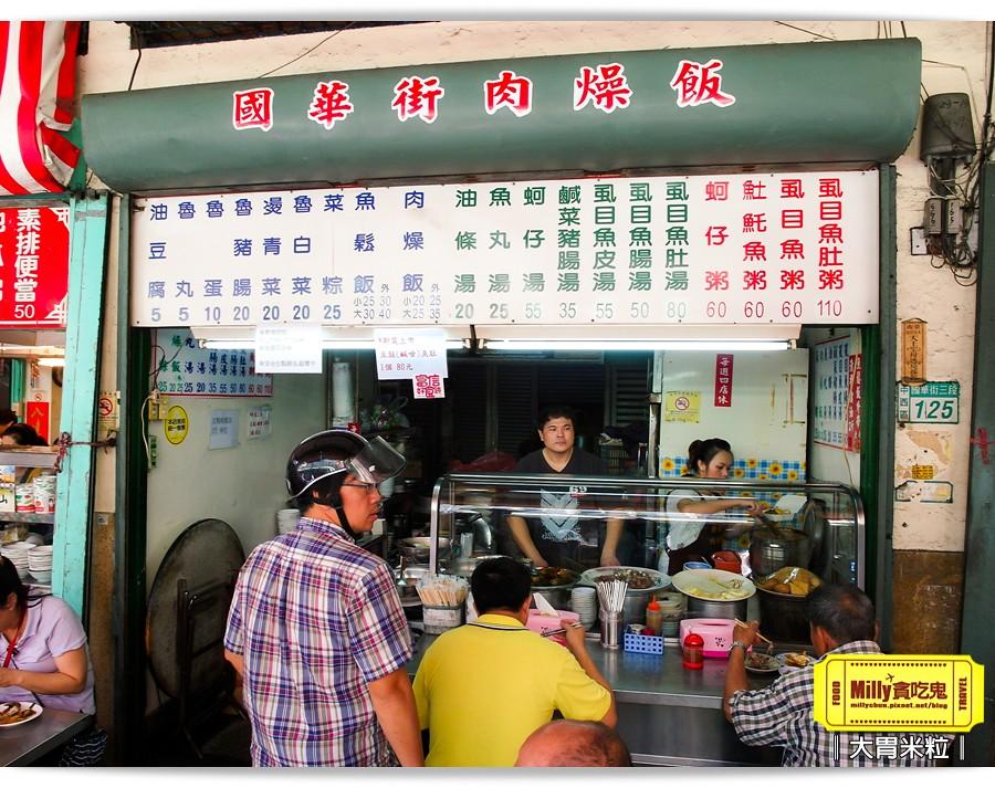 國華街肉燥飯0003