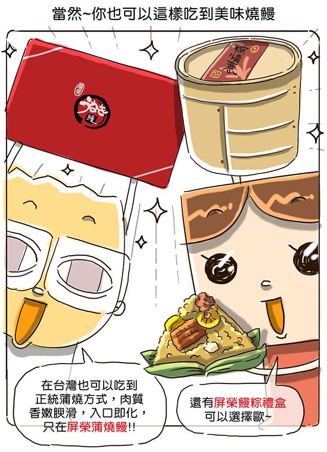 美食:屏榮蒲燒鰻 & 屏榮鰻粽禮盒,滿足你那挑剔的嘴