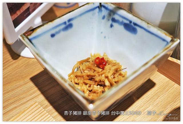 杏子豬排 銀座杏子豬排 台中廣三SOGO 6