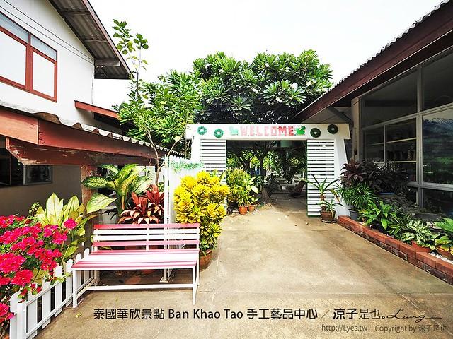 泰國華欣景點 Ban Khao Tao 手工藝品中心 13