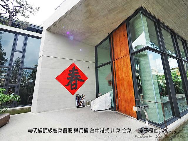 与玥樓頂級粵菜餐廳 與月樓 台中港式 川菜 合菜 51