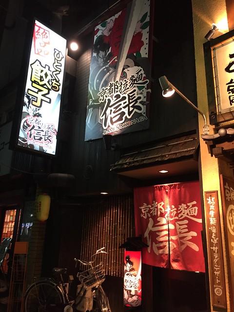 京都ラーメン 信長