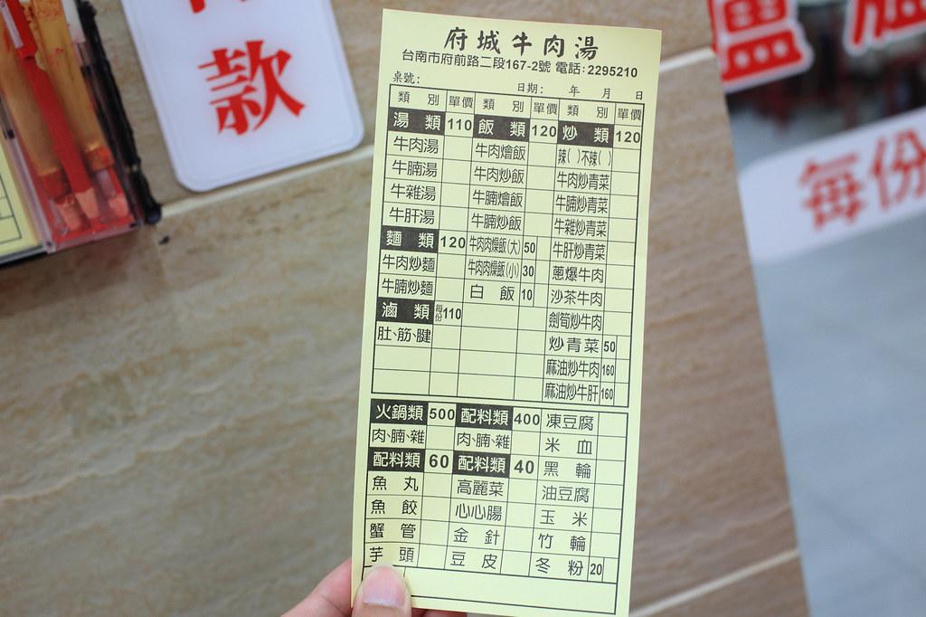 20150510-3台南-府城牛肉湯 (4)
