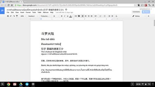 Google Drive ให้เราแก้ไขเอกสารแบบออฟไลน์ได้ แต่เราต้องเลือกเก็บเอกสารเป็นออฟไลน์ก่อน