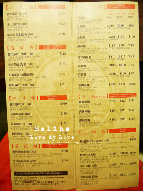 台北永康街美食推薦東門餃子館 (13)