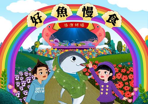 《好魚慢食-吃對海鮮愛海洋》繪本內頁  圖片來源:海龍王愛地球協會