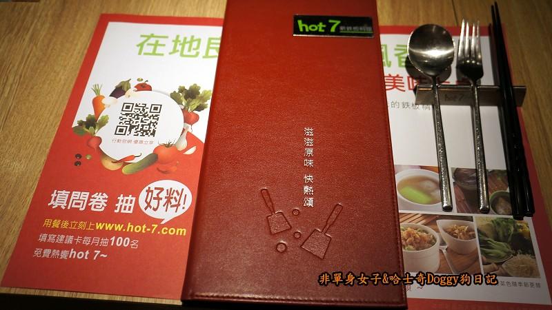 王品集團平價鐵板燒hot 7新鉄板料理09