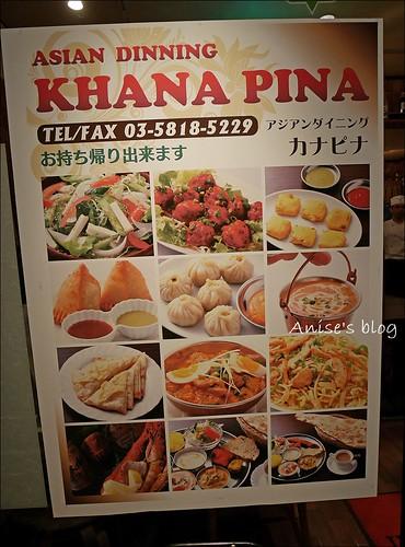 東京美食KHANA PINA_004
