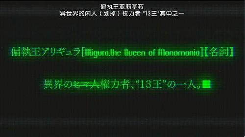 血界战线【第05话】720P[00_01_43][20150508-161448-9]