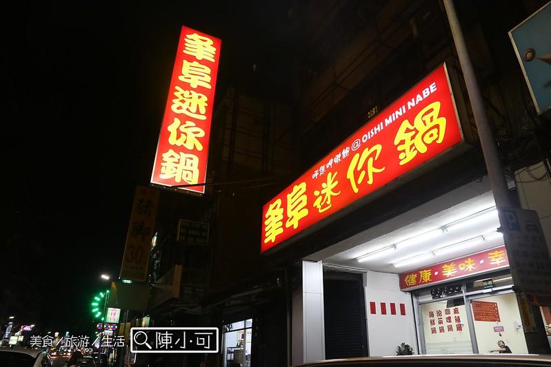 夆阜迷你火鍋【新北市三重小火鍋】夆阜迷你火鍋,好吃的咖哩鍋跟麻辣鍋