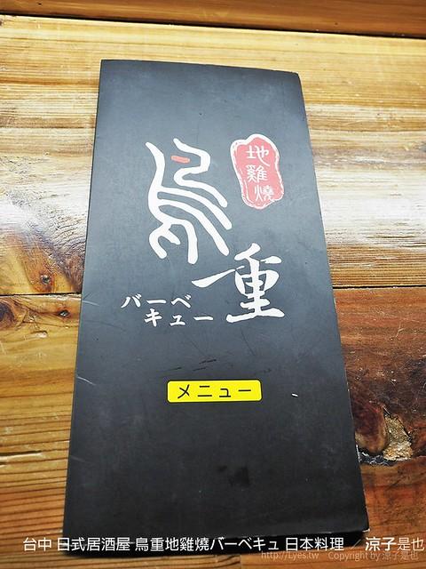 台中 日式居酒屋 鳥重地雞燒バーベキュ 日本料理 16