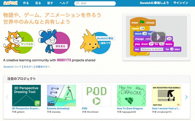 Scratch Webサイト