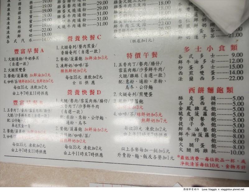 【香港 Hong Kong】50年老店的金鳳茶餐廳早餐 香港十大老牌茶餐廳之一 @薇樂莉 Love Viaggio | 旅行.生活.攝影