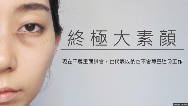 【妝容】職場新人地獄妝容,你上榜了嗎?