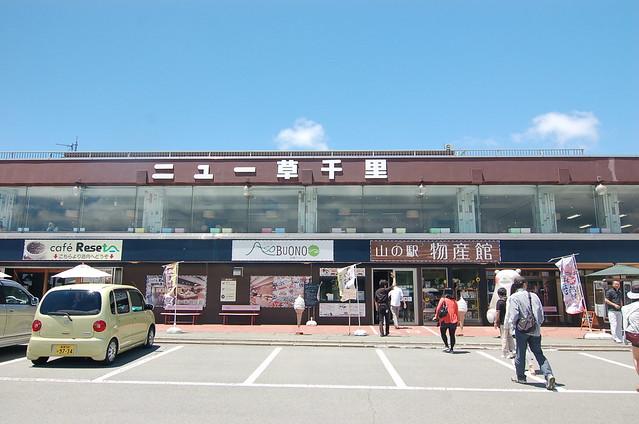 阿蘇火山 草千里