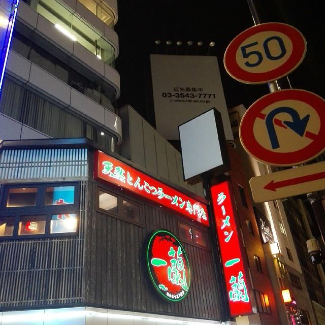 Ichiran Harajuku - Meiji Jingumae  #igdaily #igersjp #instagramhub #instagood #mine #like #follow #ignation #l4l #instagramlove #tagsforlikes #love #instadaily #instalove #instalike #instafollow #nofilter #japan #日本 #travel #vacation #holiday #東京 #ichiran