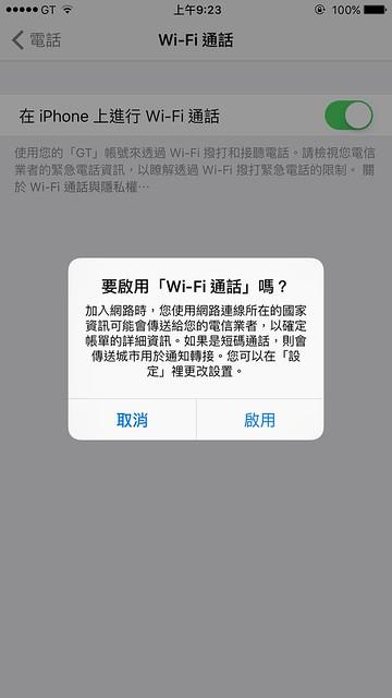 [最新科技] VoLTE / VoWiFi 是什麼?亞太全台首推 Wi-Fi 通話服務 打遍世界都有免費 @3C 達人廖阿輝