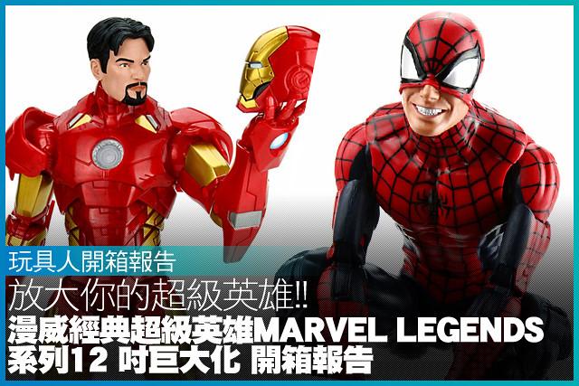 放大你的超級英雄!!漫威經典超級英雄Marvel Legends 系列12 吋巨大化開箱報告!