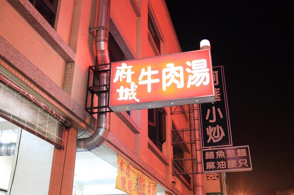 20150510-3台南-府城牛肉湯 (1)