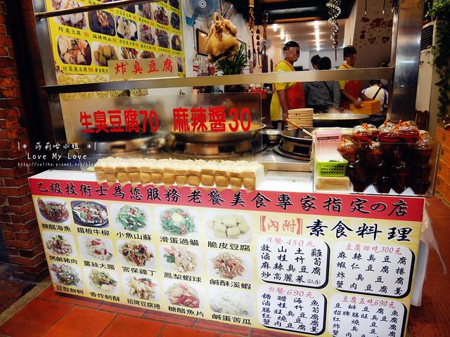 深坑老街素食豆腐餐廳好家園 (11)