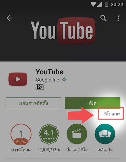 Google play app ad