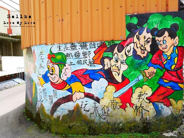 新竹一日遊景點軟橋彩繪藝術村 (1)