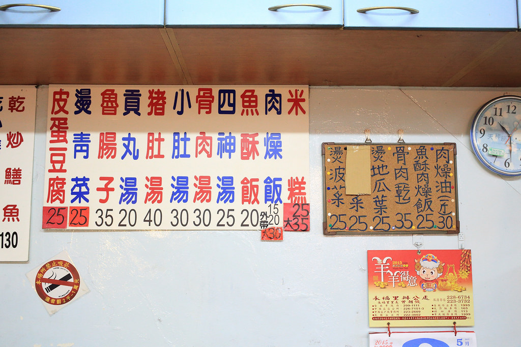 20150510-2台南-黃記鱔魚意麵、水仙宮米糕 (5)
