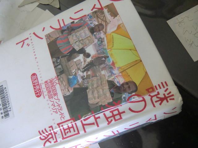 Photo:謎の独立国家ソマリランド By 5thLuna