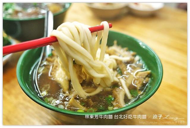 林東芳牛肉麵 台北好吃牛肉麵 8