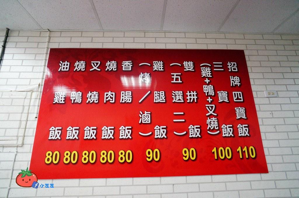 板橋 香港榮華燒臘